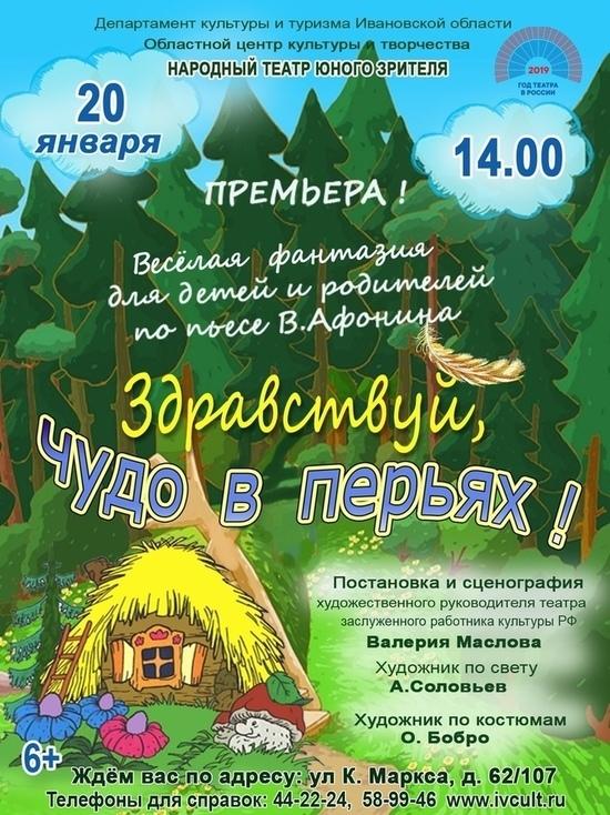 Ивановский Народный Театр Юного Зрителя открыл год театра премьерой
