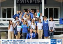 У юных ярославцев есть возможность попасть в «Артек»