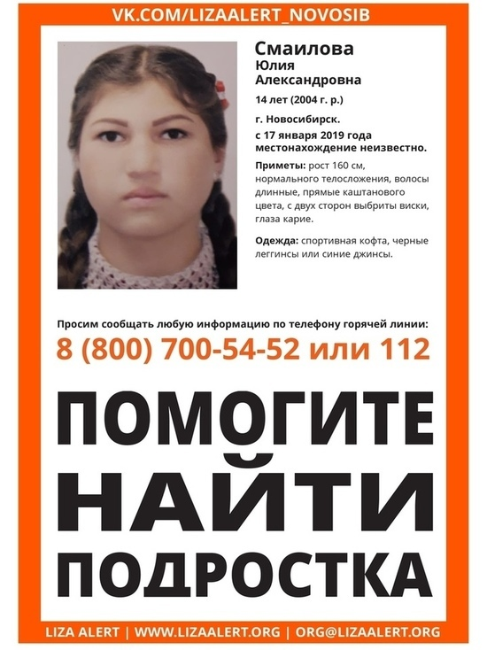 В Новосибирске разыскивают школьницу, которая любит убегать из дома
