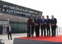 В Израиле открыт новый международный аэропорта