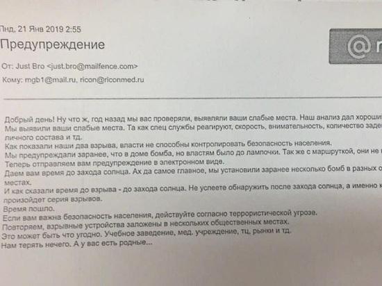 «Глупое творение недалеких подростков»: кто стоит за письмами с угрозой новых взрывов в Магнитогорске
