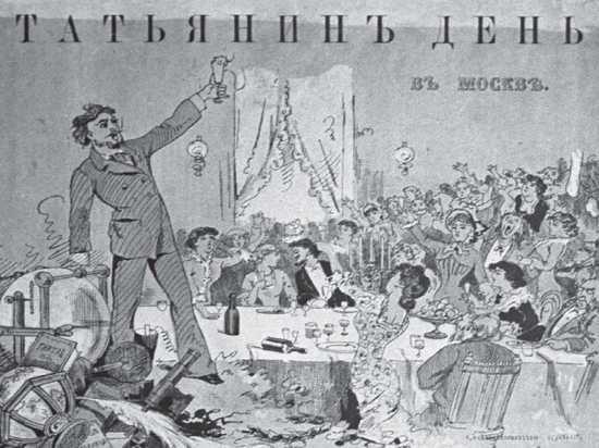 Как в прошлом на Кубани праздновали Татьянин День