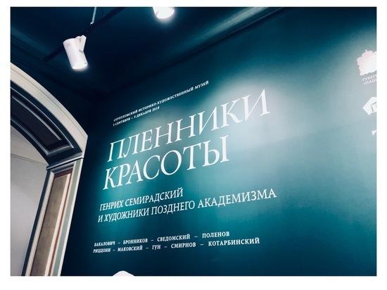 Генрих Семирадский попрощался с жителями Серпухова