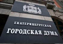 В гордуме Екатеринбурга появится еще одна фракция
