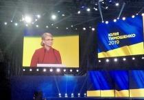 Юлию Тимошенко официально выдвинули кандидатом в президенты Украины: ее программа