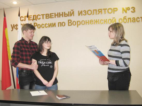 Первое бракосочетание 2019-го сотрудники воронежского ЗАГСа провели в СИЗО