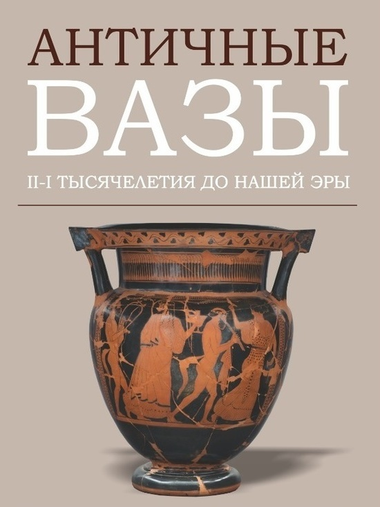 Ярославский художественный музей приглашает на выставку античных ваз