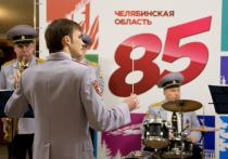 Челябинская область вступила в юбилейный год