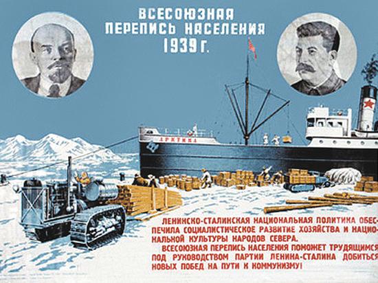 Тайны сталинской переписи