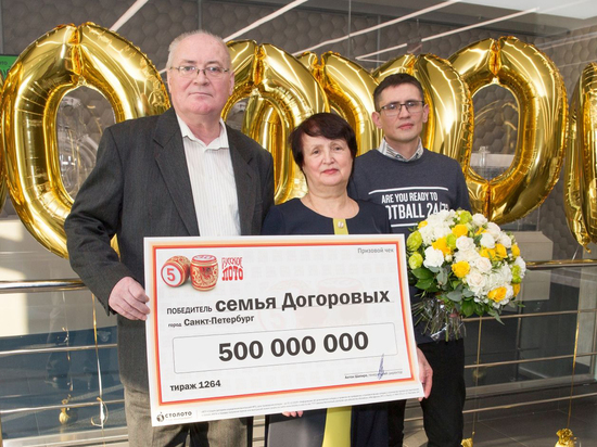 Пенсионеры из Петербурга выиграли полмиллиарда рублей