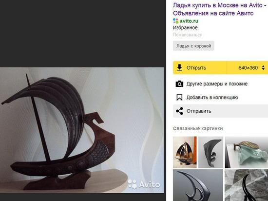 Скандал: пользователи «Фейсбука» нашли псковский Ганзейский знак на Аvito