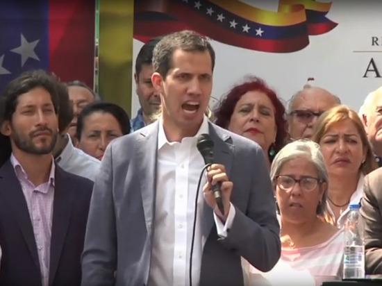 В МИД Венесуэлы сообщили о финансовых интересах Гуаидо