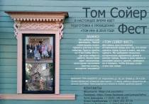 Три дома выбрано для «Том Сойер фест 2019» в Нижнем Новгороде