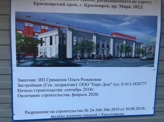 Мэрия Красноярска могла остановить постройку здания на месте «Кантри»