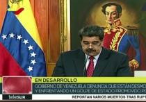 Президент Венесуэлы Николас Мадуро на пресс-конференции в пятницу заявил, что разорвал отношения с правительством США и президентом Дональдом Трампом