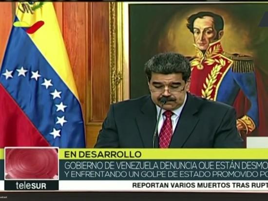 Мадуро: Венесуэла разорвала отношения с США, но будет продавать им нефть