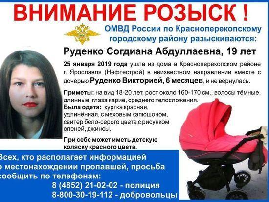 Ушла и не вернулась: в Ярославле пропала молодая мама с младенцем