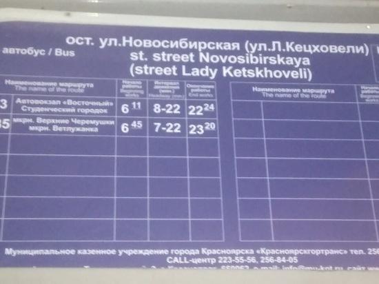 Красноярцы продолжают находить ошибки в переводах названий автобусных остановок
