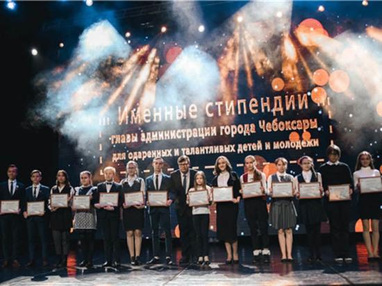 Студенты и школьники получили именные стипендии от главы администрации Чебоксар