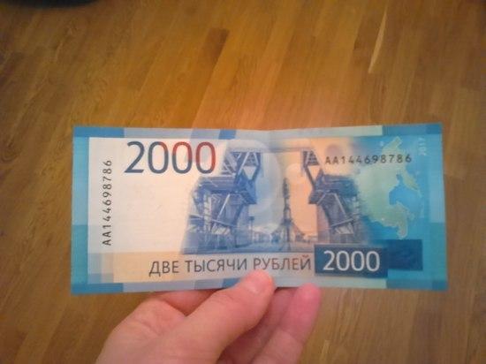 В России стали чаще подделывать купюры в 2000 рублей