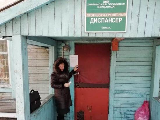 В Зиме приостановлена работа тубдиспансера