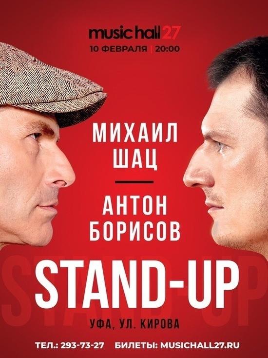 Антон Борисов и Михаил Шац разыграют для уфимцев stand-up партию