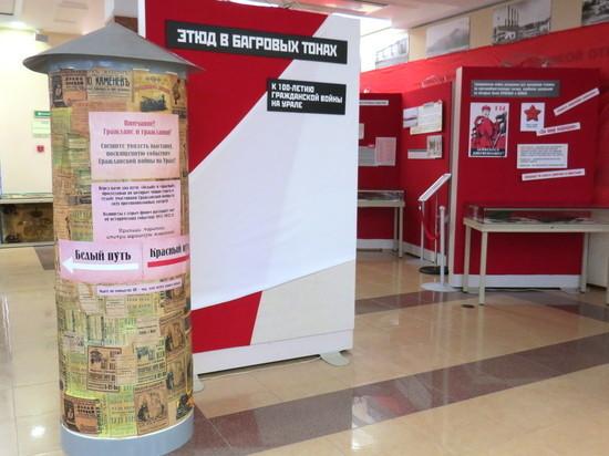 Подробно о Гражданской войне на Урале –  в уникальной выставке