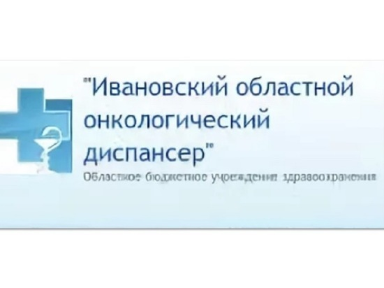 В онкодиспансере Иваново пройдет День открытых дверей