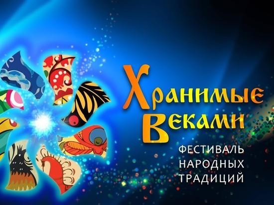 Стартовал фестиваль народных традиций «Хранимые веками»