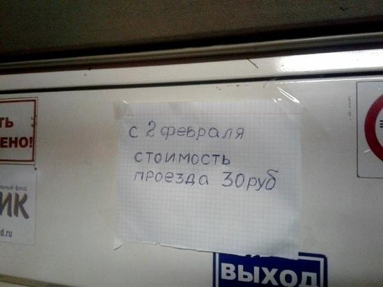 В Хабаровске повысилась стоимость проезда в общественном транспорте