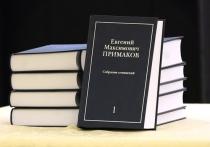 Алиханову вручили труды Примакова