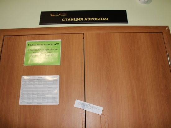 В Перми приостановлена работа фитнес-центра - МК Пермь 5707cfa4173