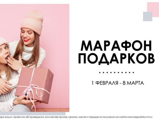 Торговый центр «Республика» объявил о начале акции «Марафон подарков»
