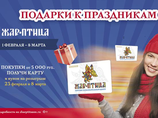 В ТРЦ «Жар-Птица» проходит акция «Подарки к праздникам»