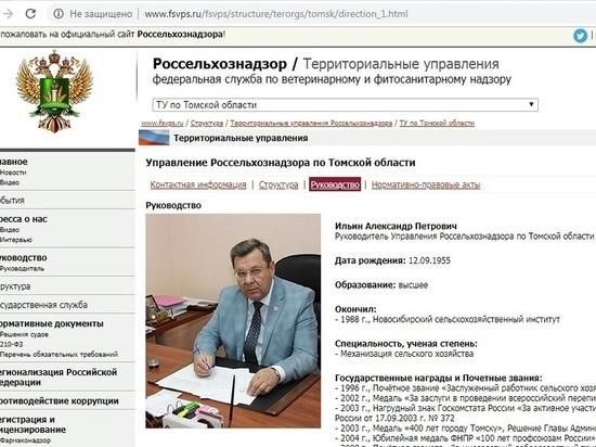 Задержан руководитель Управления Россельхознадзора по Томской области
