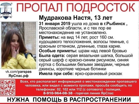Ушла и не вернулась: в Рыбинске и Ярославле ищут девочку-подростка 13 лет