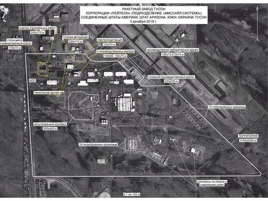 Минобороны опубликовало снимок американского завода по производству запрещенных ракет