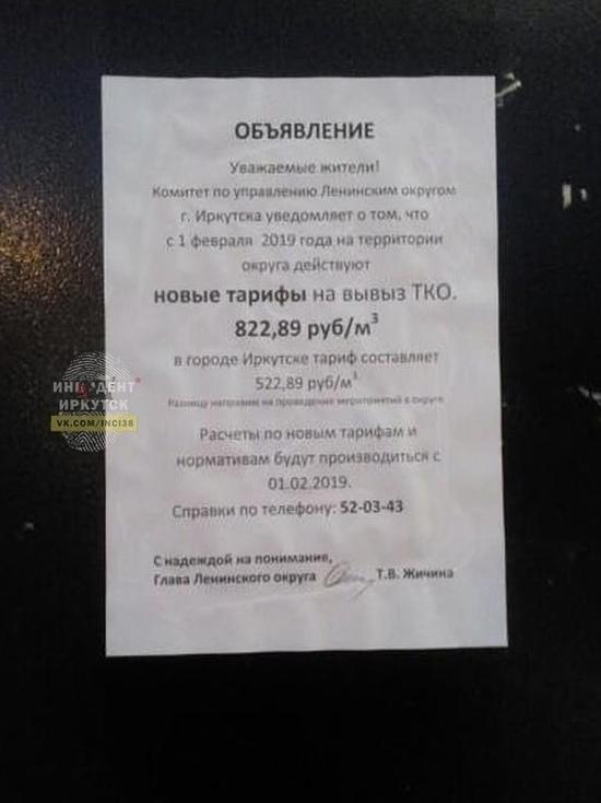 Мошенники в Иркутске пытаются сорвать мусорную реформу