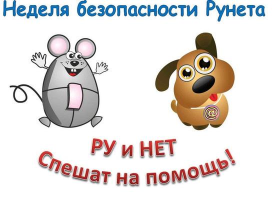 Неделя безопасного Рунета стартует в ульяновских библиотеках