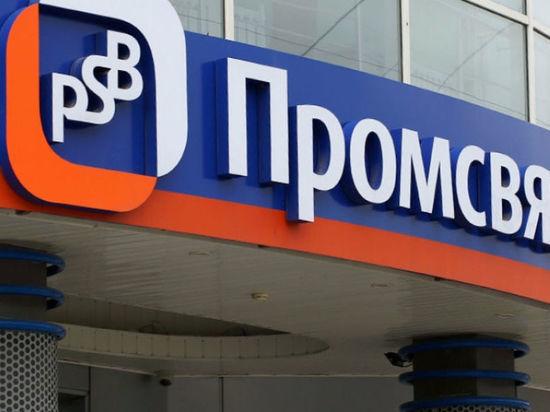 Более 325 тысяч клиентов Промсвязьбанка подключились к программе лояльности