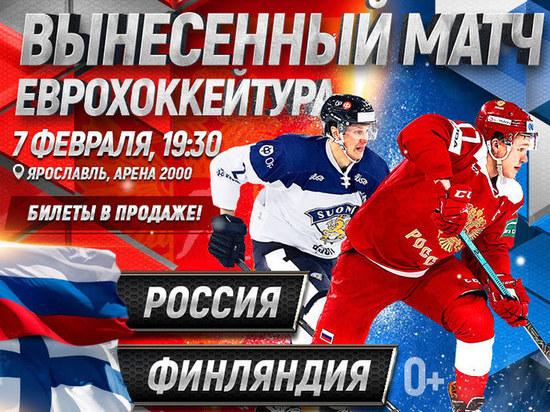 В Ярославль прибыла хоккейная сборная Финляндии