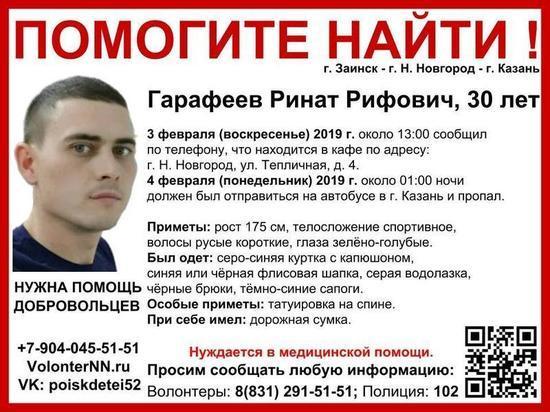 30-летний Ринат Гарафеев пропал в Нижнем Новгороде