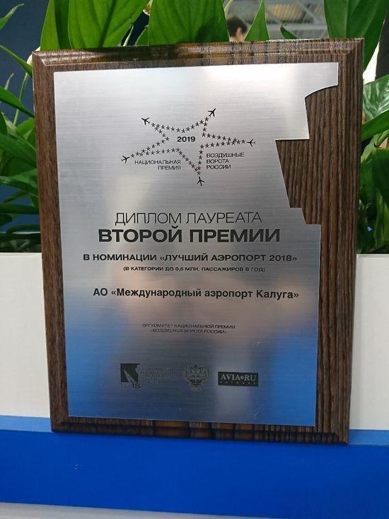 Калужский аэропорт признан одним из лучших в России