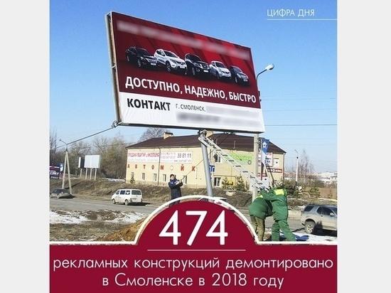 В Смоленске ликвидируют незаконные рекламные конструкции