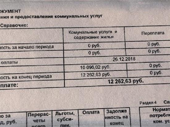 «Мы офигели»: жители Горно-Алтайска в шоке от январских квитанций за ЖКУ