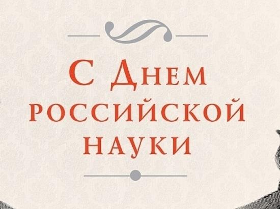 В День российской науки в ульяновских библиотеках вспомнят великих химиков