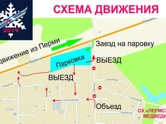 Для удобства участников «Лыжни России» в Перми изменится движение транспорта