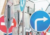 Как с помощью новых дорожных знаков надуют всех автовладельцев