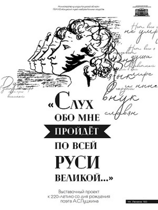В Калуге к юбилею Пушкина откроется выставка