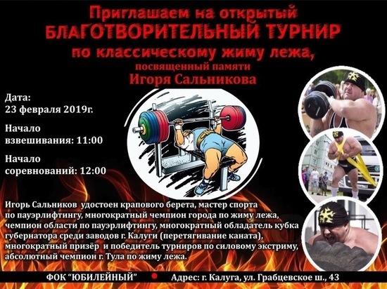 В Калуге состоится турнир в память об известном атлете